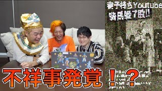 【スクープ】メンバーの不祥事が流出!!ヤラセ週刊誌選手権!!