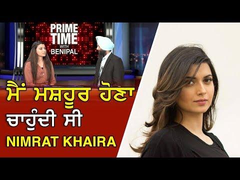 Prime Time with Benipal- ਮੈਂ ਮਸ਼ਹੂਰ ਹੋਣਾ ਚਾਹੁੰਦੀ ਸੀ  Nimrat khaira