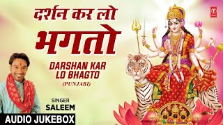 Darshan Kar Lo Bhagto I SALEEM I Punjabi Devi Bhajans I Full Audio Songs Jukebox