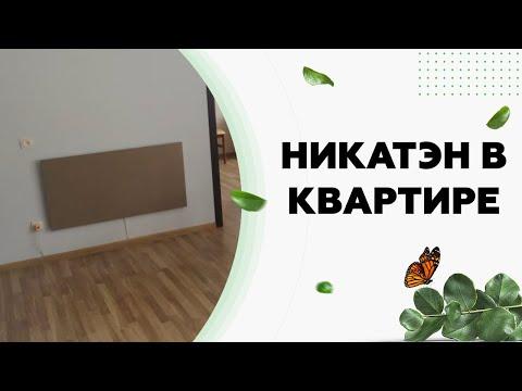 Инфракрасное отопление NIKATEN в з-х комнатной квартире