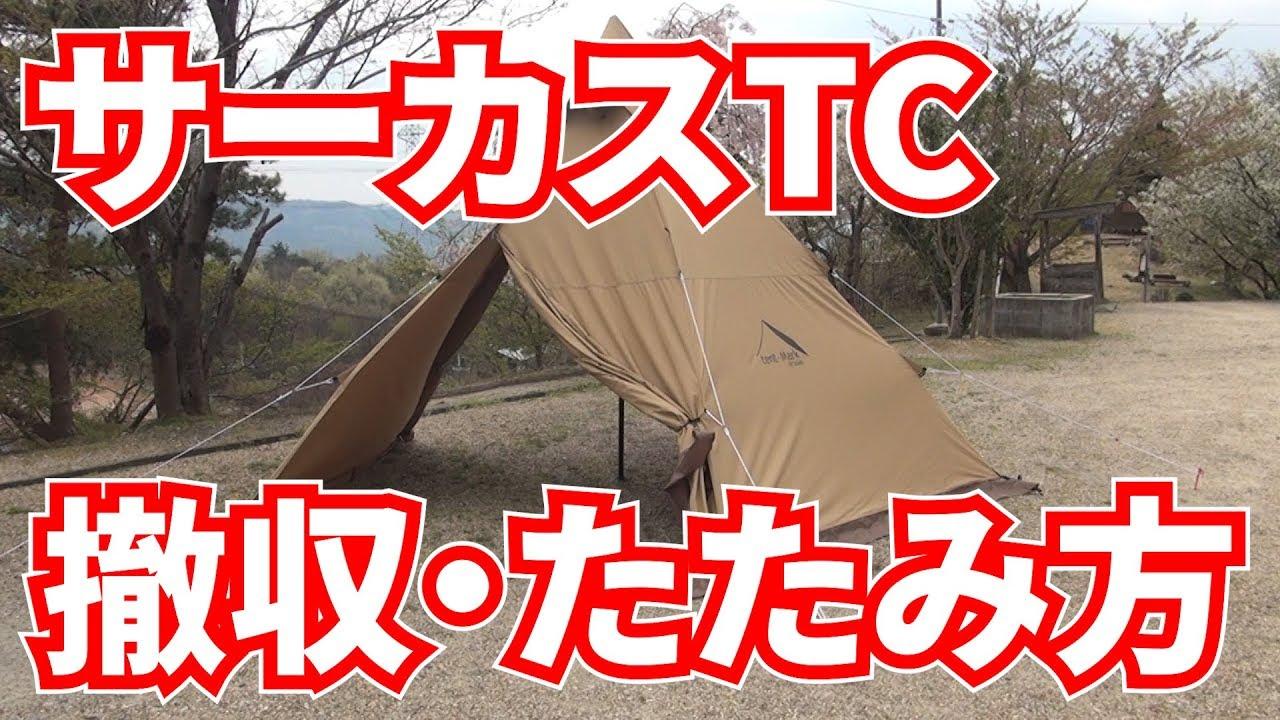 Tent-mark DESIGNS サーカスTCの撤収・たたみ方 - YouTube