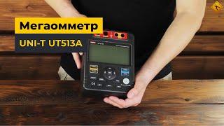 Мегаомметр UNI-T UT513A. Обзор-распаковка.