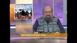 Анатолий Вассерман - Захват Норд Оста