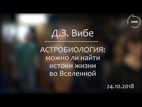 Дмитрий Вибе: Астробиология: можно ли найти истоки жизни во Вселенной
