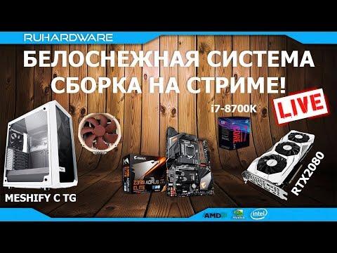 Сборка ПК ONLINE! Intel I7-8700K и RTX2080.