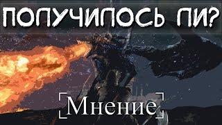 Dark Souls 3: The Ringed City - Получилось ли? [Мнение]
