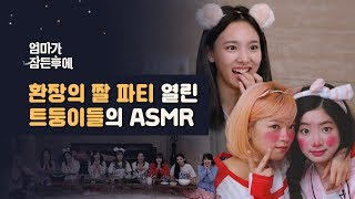 [While Mom's asleep] TWICE's ASMR party with lots of meme