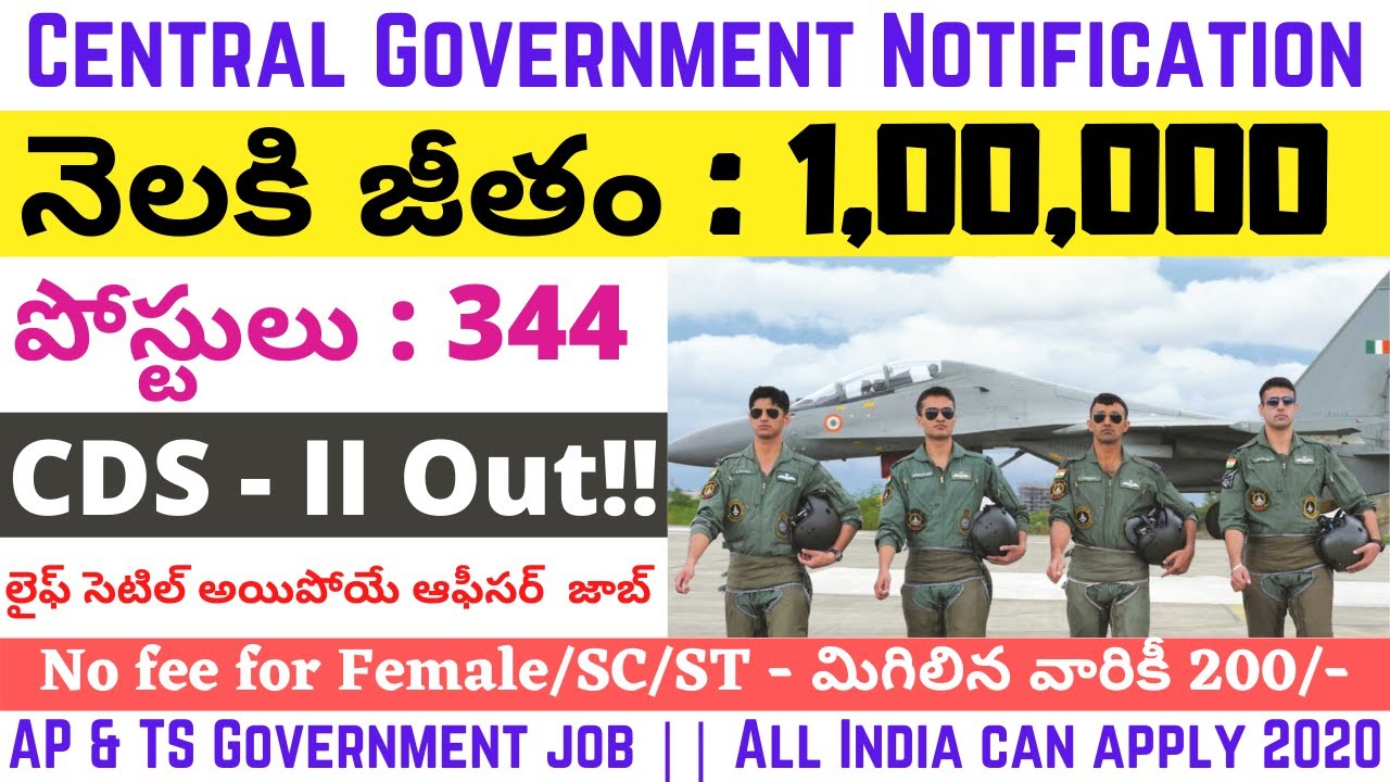 Central Government Job Notification|| AP& TS Can Apply Online || CDS- II Recruitment 2020