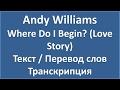 Andy Williams Where Do I Begin Love Story текст перевод и транскрипция слов mp3