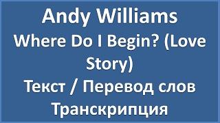 Скачать Andy Williams Where Do I Begin Love Story текст перевод и транскрипция слов