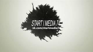 ЖБ I ЧЕЛЯБИНСК I СЪЕМКА 21.09.2018 I START I MEDIA 74