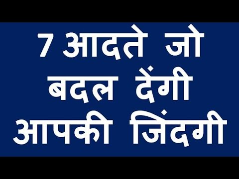 7 habits of highly effective people in Hindi - YouTube - 7 habits of highly effective people summary