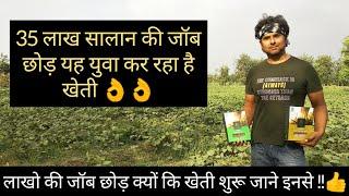35 लाख सालाना की जॉब छोड़ युवा कर रहा है खेती || Young man quits 35 lakh package for Farming