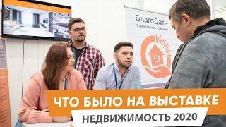 Выставка «Недвижимость от лидеров 2020» | Российский форум лидеров рынка недвижимости RREF
