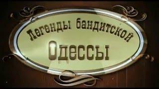 видео Бандитская Одесса: легенды криминального мира