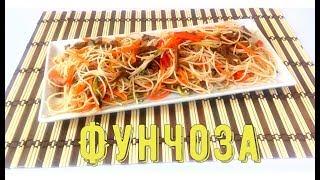 #салат#рецептсалата Фунчоза рецепт/Fachoza recipe