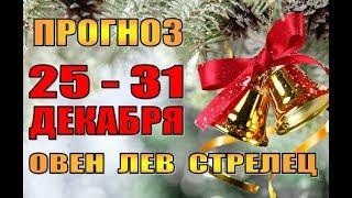 Таро прогноз с 25 по 31 декабря  ОВЕН,  ЛЕВ,  СТРЕЛЕЦ