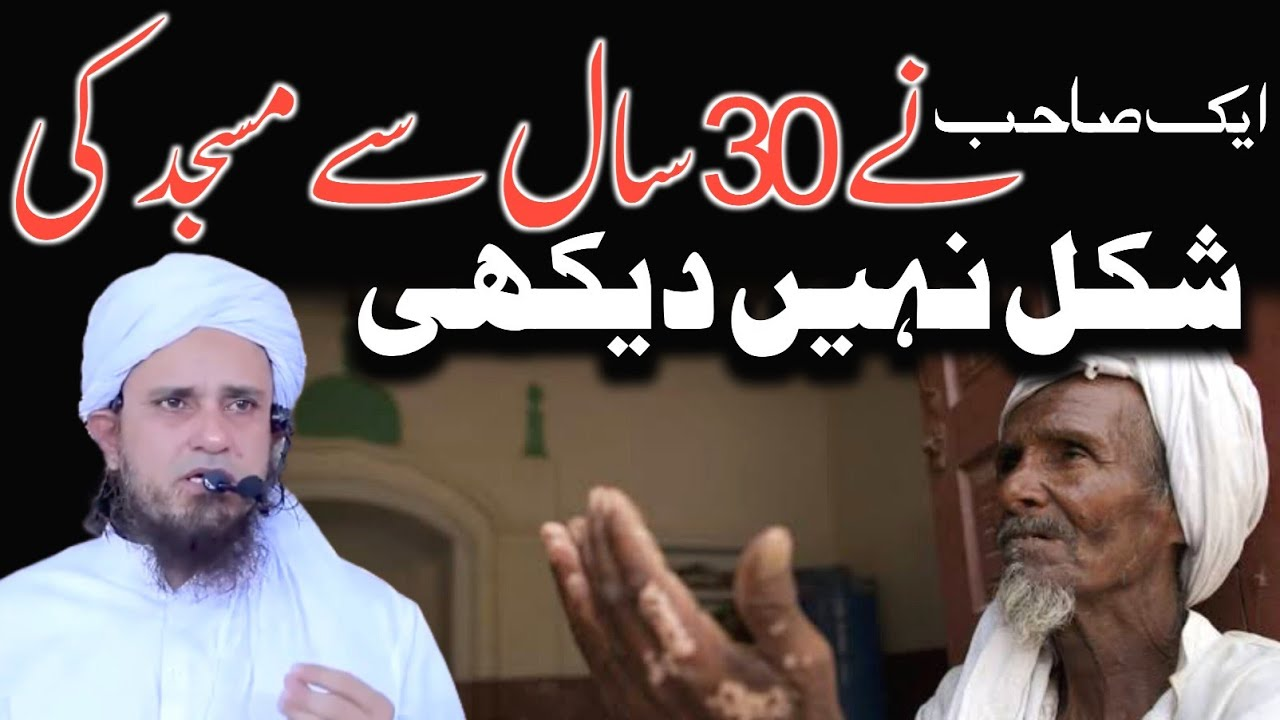 Ek sahab ne 30 Saal se masjid ki shakal Nahi dekhi thi | Mufti Tariq Masood | @Islamic YouTube
