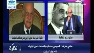 """سكرتير الرئيس جمال عبد الناصر:"""" السيسي """"مطالب بالقضاء على كوارث 45 عاما مضت"""