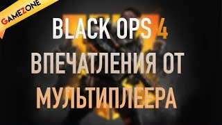 Call of Duty: Black Ops 4 - Впечатления от мультиплеера