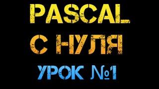Урок 1. Паскаль с нуля. Переменные и типы данных