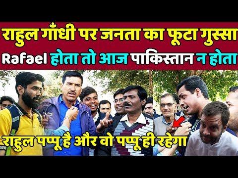 Pakistan का खिलाफ जनता को Rafale की कमी खली,Rahul Gandhi पर भड़की जनता