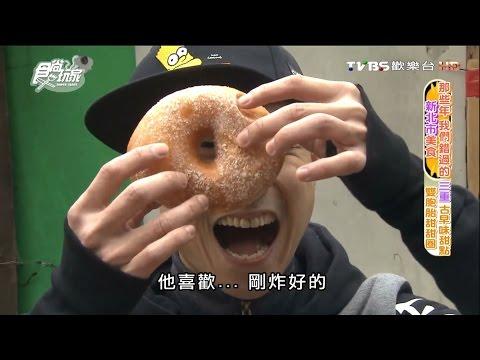 【新北】車路頭甜甜圈 三重古早味雙胞胎甜甜圈 食尚玩家