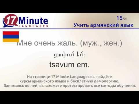 Как будет по армянский привет