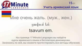 Учить армянский язык (бесплатный видеоурок)