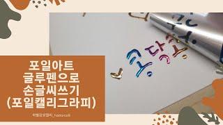 포일아트 글루펜으로 예쁜 손글씨 쓰기 (포일캘리그라피)
