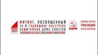Bir rally ostida qoldi Uyi hamda vatan himoyachilari bajarilishini 26 bag'ishlangan (, 04.10.2019 Moskva)