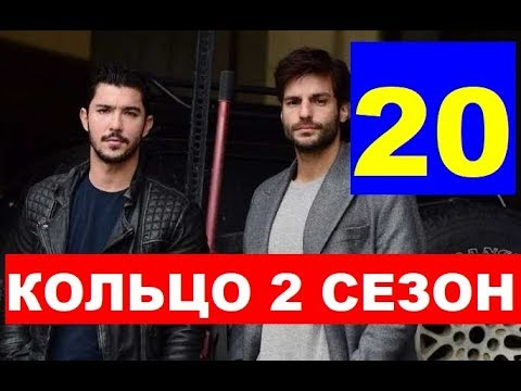 КОЛЬЦО 2 СЕЗОН (20 серия) / Halka. Анонс, дата выхода.