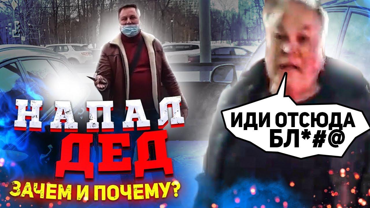 """СтопХам - """"Напал ДЕД!"""""""