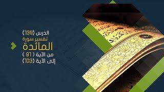 سورة المائدة (09) تفسير من الآية91 إلى الآية 103
