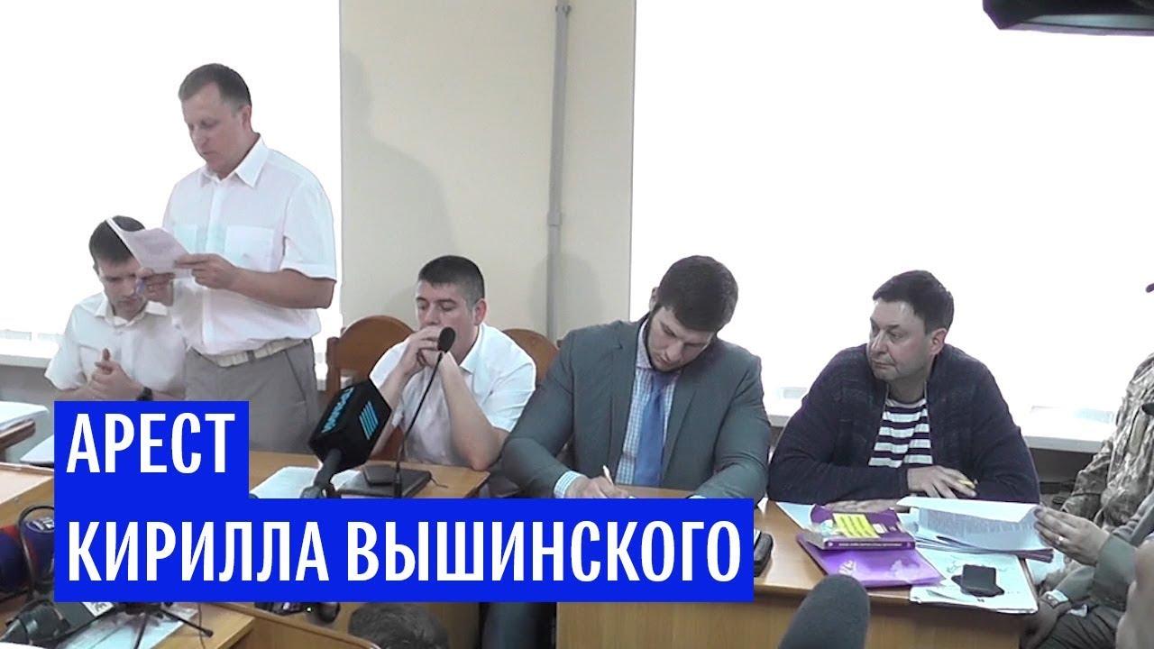 Кирилла Вышинского будут судить за госизмену в Киеве