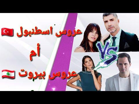 عروس بيروت تثير استياء المتابعين فهل ستنجح النسخة اللبنانية وتتفوق على التركية؟
