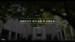 [강변TV] 대중문화예술기획업 등록 (변호사 강진석)