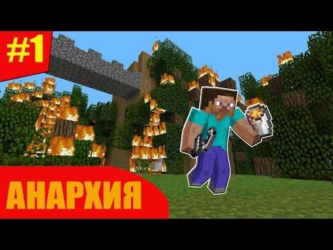 Minecraft | Prostocraft | Анархия #1 (ЮТУБЕРКА !)