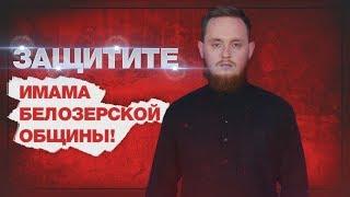 В Мордовии судят уважаемого имама!
