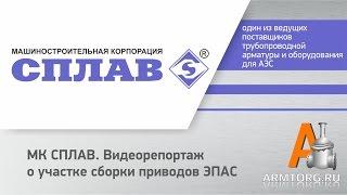 МК ''СПЛАВ'', видеорепортаж о участке сборки приводов ЭПАС для ПТА Armtorg.ru