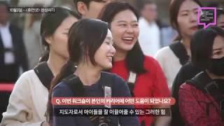 [한국예술문화교육진흥원] 시민공연워크샵 - 휴먼넷