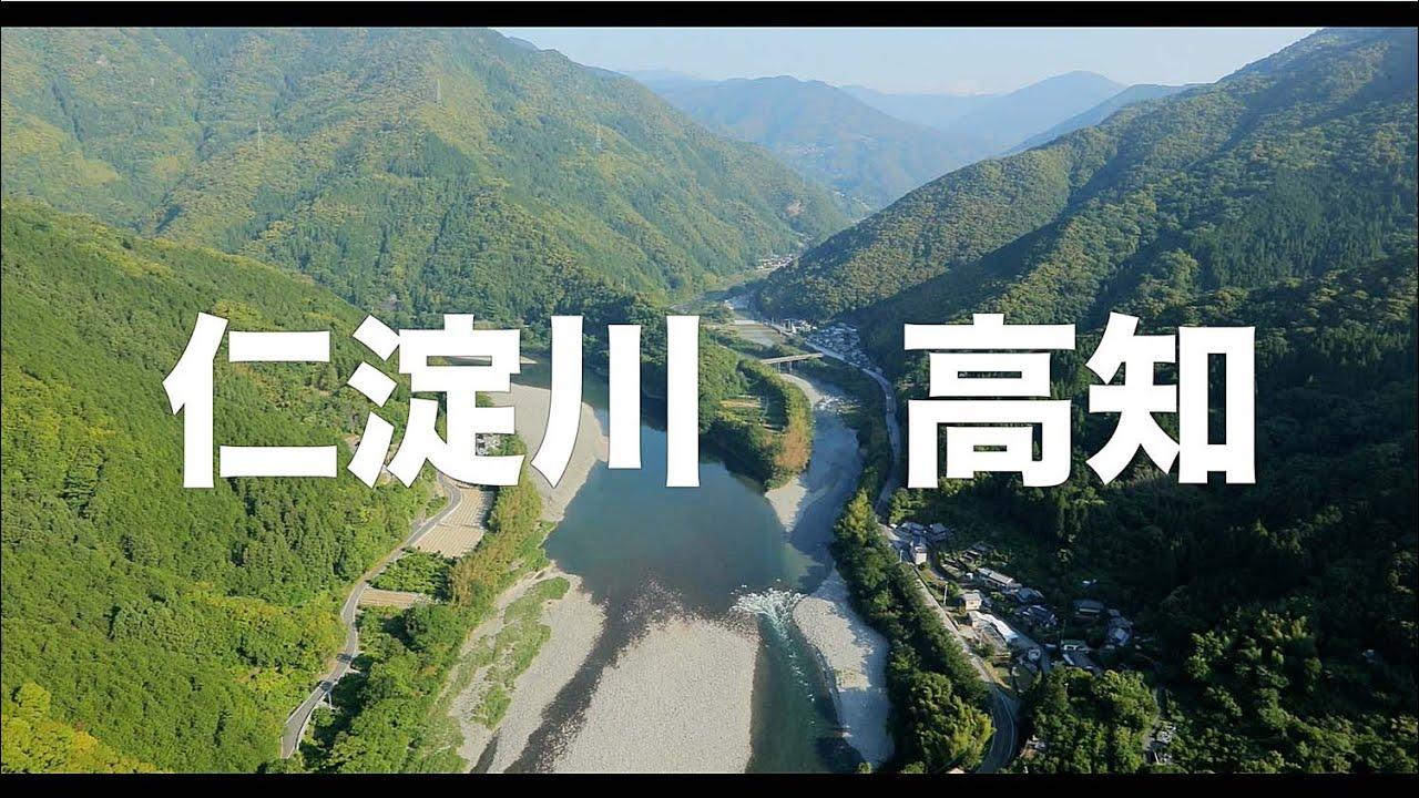 【空の旅#114】「深いよ、仁淀空間!」空撮・多胡光純 仁淀川_Kochi aerial