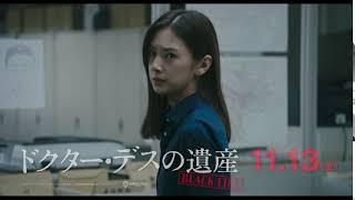 映画『ドクター・デスの遺産―BLACK FILE―』6秒予告(北川景子編)2020年11月13日(金)公開