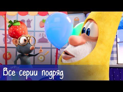 Буба - Все серии подряд + 8 серий Готовим с Бубой - Мультфильм для детей