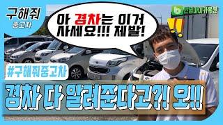 중고차 딜러 10년의 참바로 경차 총정리?! feat.…