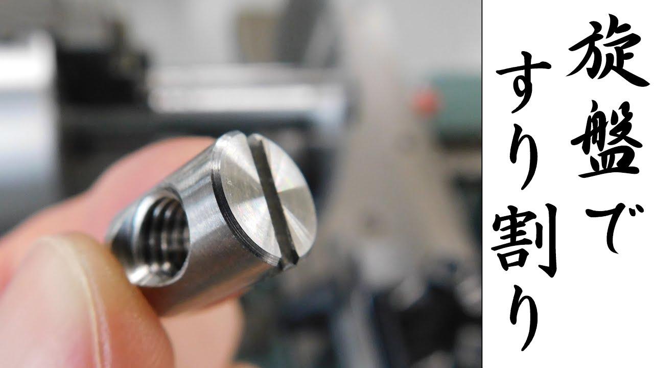 【加工動画22】旋盤ですり割り/ How to do screw slotting on a lathe