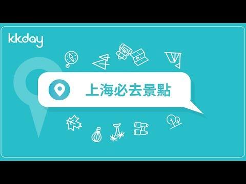 KKday【中國旅遊攻略】上海必去人氣景點