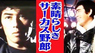 水曜ロードショー特別企画『素晴らしきサーカス野郎』1984年 千葉真一/...