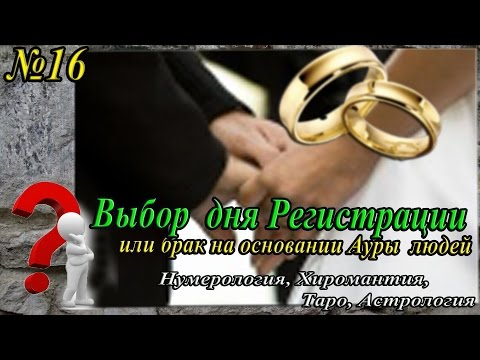 № 16.  Нумерология. Выбор  Дня для  Регистрации брака.