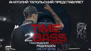 @Tapolsky - Последний #TIME2BASS на #KISSFMUA (08.07.2015) Live webcam